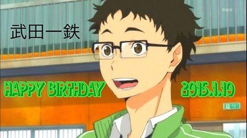 武ちゃんhappy birthday!の画像(プリ画像)