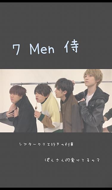 7Men侍の画像 プリ画像