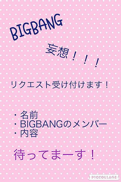 リクエスト 妄想 BIGBANGの画像(プリ画像)