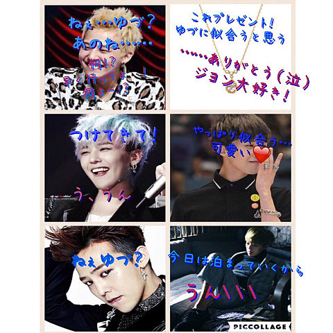 BIGBANG妄想ゆづさんリクエストの画像(プリ画像)