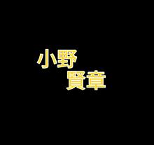 小野賢章の画像(小野賢章に関連した画像)