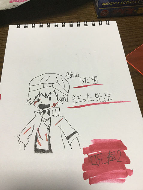 呪鬼2猿山らだ男先生の画像(プリ画像)