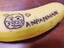 バナナアート「Anpanman」 プリ画像