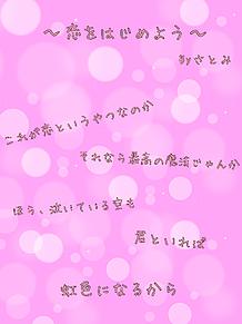 〜恋をはじめよう〜雰囲気の画像(恋をはじめように関連した画像)