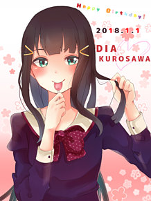 黒澤ダイヤ生誕祭2018 プリ画像