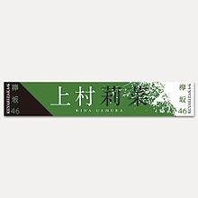 欅坂46 タオルの画像(黒い羊に関連した画像)