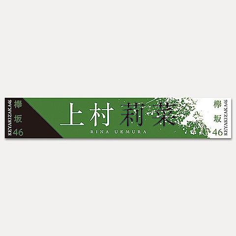 欅坂46 タオル