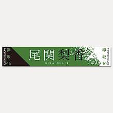 欅坂46 タオルの画像(DIYに関連した画像)