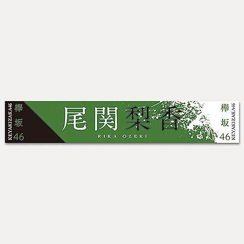 欅坂46 タオルの画像 プリ画像