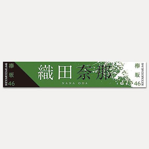 欅坂46 タオルの画像(プリ画像)