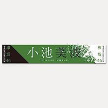 欅坂46 タオルの画像(守屋茜米谷奈々未渡辺梨加に関連した画像)