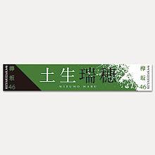 欅坂46 タオルの画像(推しメンタオル箱推しタオルに関連した画像)