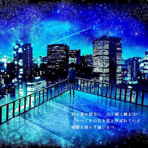 星の舟の画像(プリ画像)