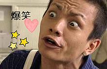 田中聖変顔の画像(変顔に関連した画像)
