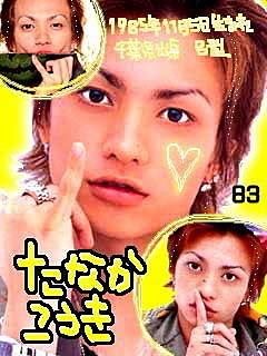 田中聖写真の画像 プリ画像