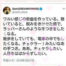 Saoriちゃん  Twitterの画像(Saoriちゃんに関連した画像)