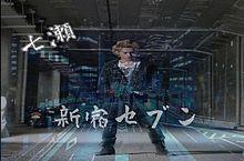 新宿セブン     七瀬の画像(新宿に関連した画像)
