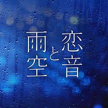 やっぱり6月は、恋音と雨空だよねーの画像(恋音と雨空に関連した画像)