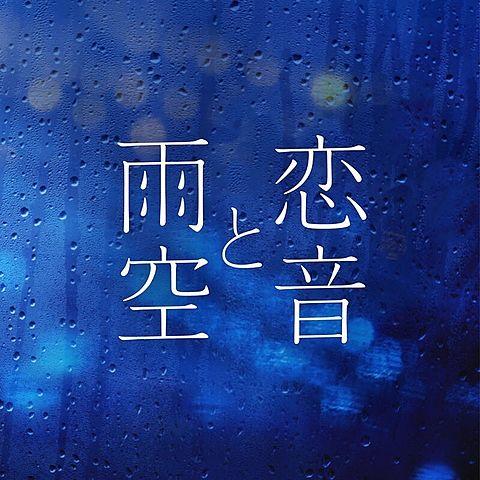 やっぱり6月は、恋音と雨空だよねーの画像(プリ画像)