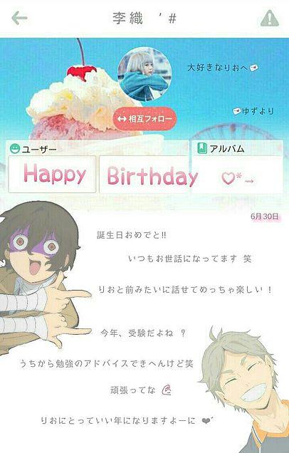 誕生日おめでと \♥︎︎/ ── りおへの画像(プリ画像)