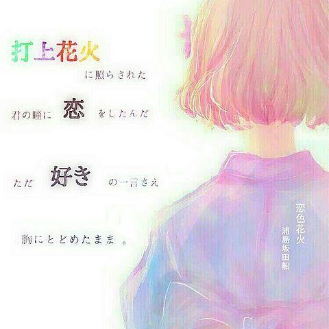 【 歌詞画① 】恋色花火 。の画像(プリ画像)