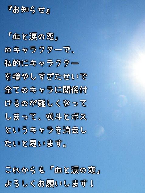 お知らせ←何度目の画像(プリ画像)