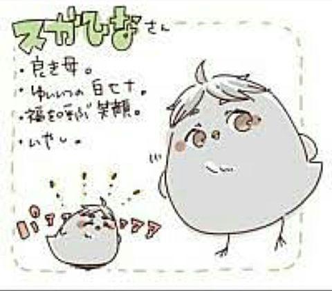 菅烏の画像(プリ画像)