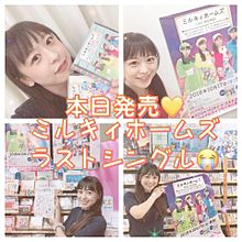 ミルキィ〜!!の画像(徳井青空に関連した画像)