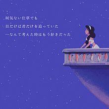保存☞ポチの画像(アラジン/プリンセスに関連した画像)