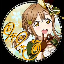 国木田花丸 スチームパンク編 アイコン加工の画像(パンクに関連した画像)
