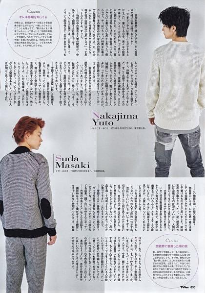 月刊TV  fanの画像(プリ画像)