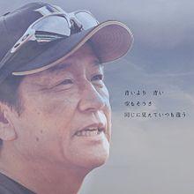 栗山監督!!! プリ画像