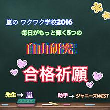 ワクワク学校2016 合格祈願の画像(プリ画像)