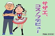 コラ サザエ さん 家父長制復活狙う日本会議が「サザエさん」を使い家族条項新設を喧伝! でも「サザエさん」ってフェミなんですけど