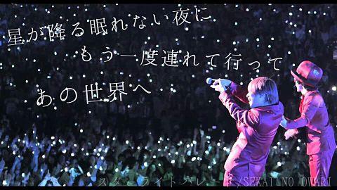 Fukase&Nakajin×スターライトパレードの画像(プリ画像)