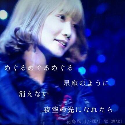 Saori×花鳥風月の画像(プリ画像)