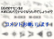 exo【サセン】の画像(サセンに関連した画像)