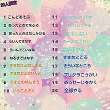タイムライン~ 20人限定 ~の画像(プリ画像)