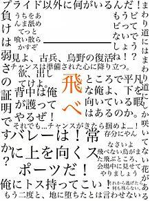 ハイキュー 名言 壁紙の画像(ハイキュー 名言 壁紙に関連した画像)