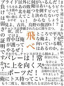ハイキュー 壁紙 名言の画像(ハイキュー 名言 壁紙に関連した画像)