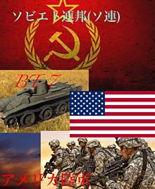ソ連&アメリカ陸軍(加工)の画像(アメリカ合衆国に関連した画像)