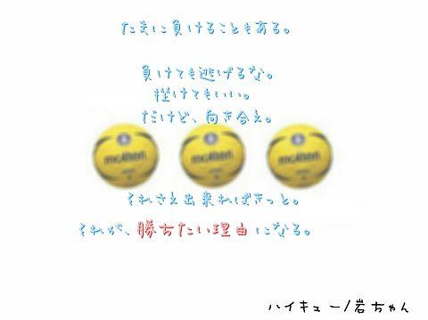 ハイキュー/ハンドボールの画像(プリ画像)