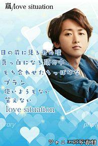 嵐   love situationの画像(ジャニーズソングに関連した画像)
