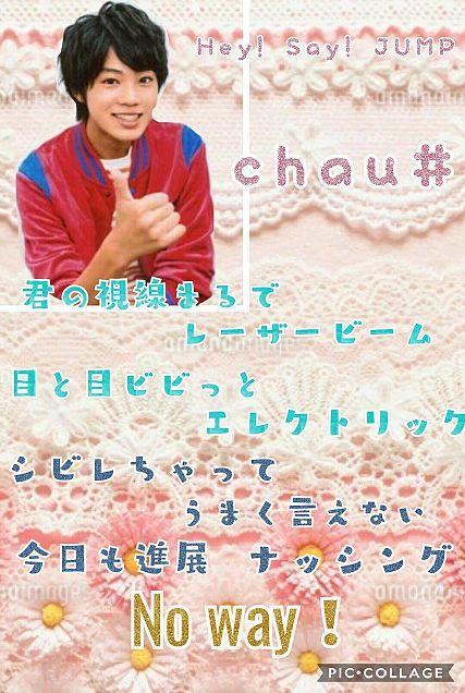 Hey! Say! JUMP    chau#  【佐藤龍我】の画像 プリ画像