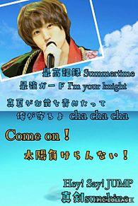 Hey! Say! JUMP        真剣sunshineの画像(ジャニーズソングに関連した画像)