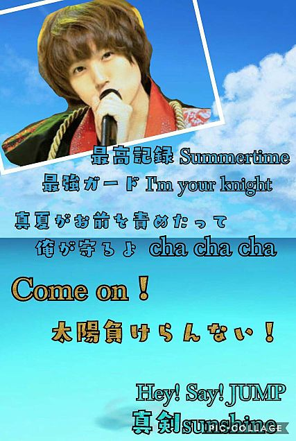 Hey! Say! JUMP        真剣sunshineの画像 プリ画像