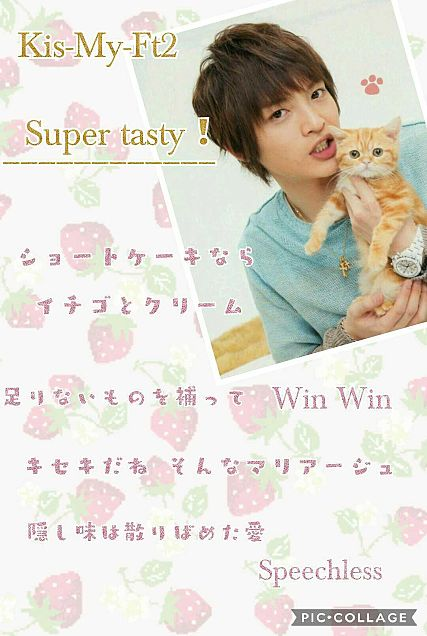 Kis-My-Ft2   Super tasty!の画像 プリ画像
