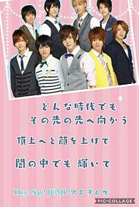 Hey! Say! JUMP   マエヲムケの画像(ジャニーズソングに関連した画像)