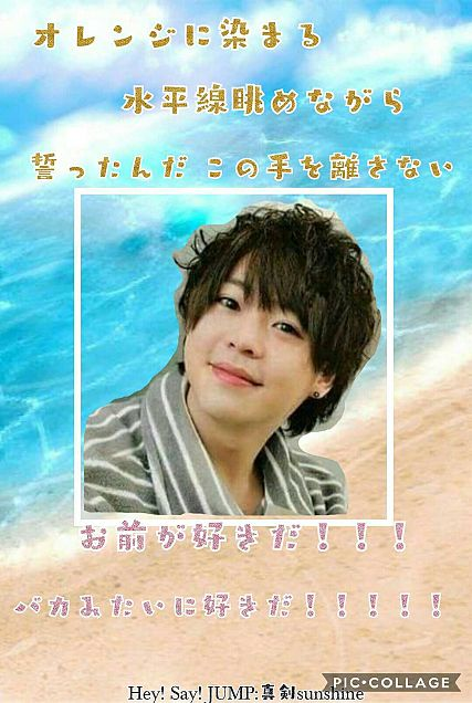 Hey! Say! JUMP   真剣sunshine(2)の画像(プリ画像)