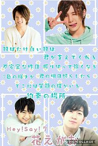 Hey!Say!7   花えがおの画像(ジャニーズソングに関連した画像)
